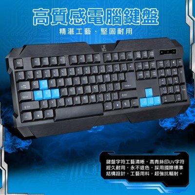 高質感電腦鍵盤