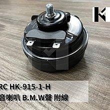 材料王*WRC HK-915-1-H BMW聲 迷你喇叭.小型喇叭.蝸牛喇叭.機車喇叭 汽車喇叭 2插(附線)*