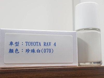 艾仕得(杜邦)Cromax 原廠配方點漆筆.補漆筆 TOYOTA RAV 4 顏色:珍珠白 色號:070