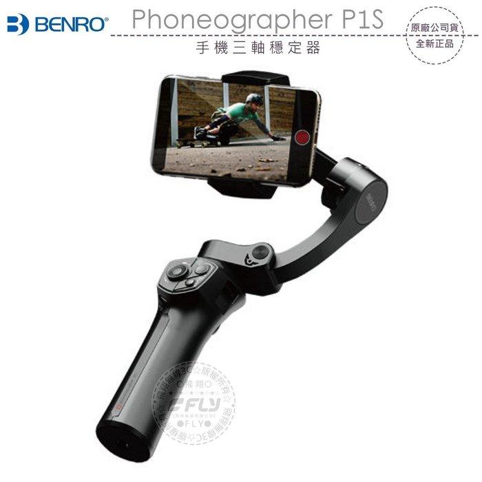 《飛翔無線3C》BENRO 百諾 Phoneographer P1S 手機三軸穩定器│公司貨│適用GoPro 直播自拍