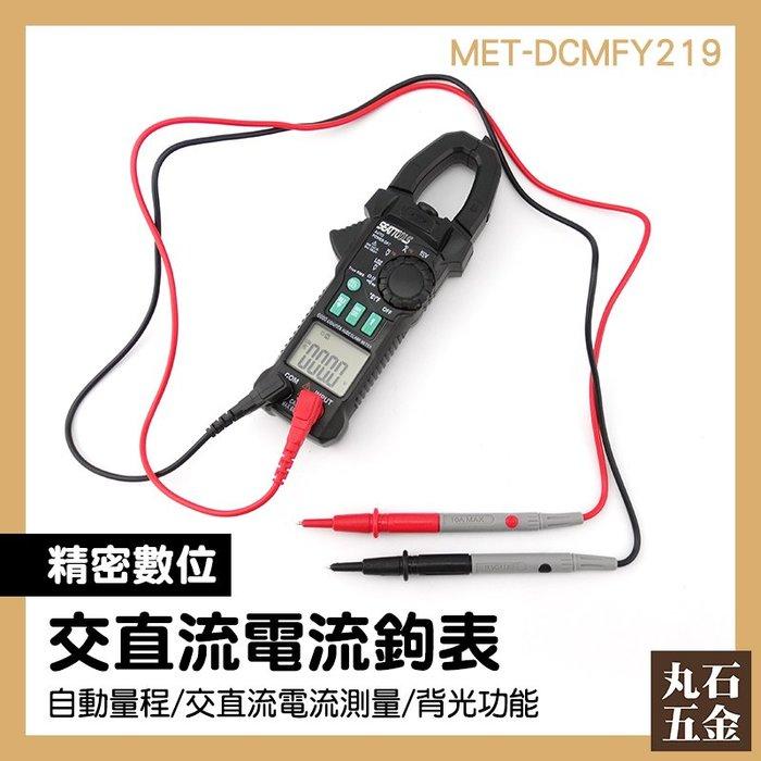 電流鉤表 溫度 電容 低阻抗電壓 雙顯示 直流 交流 電流 電壓 手電筒功能 MET-DCMFY219