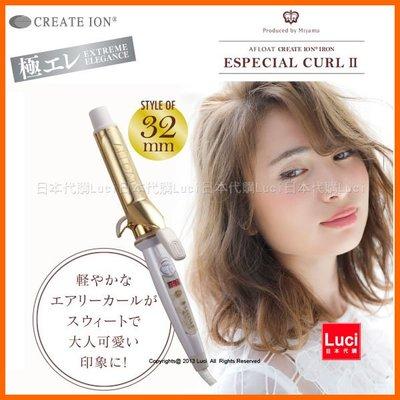 日本 Create Ion 電捲棒  32mm 最新款 五段溫調 CICI-W32SRM 國際電壓 LUCI日本代購