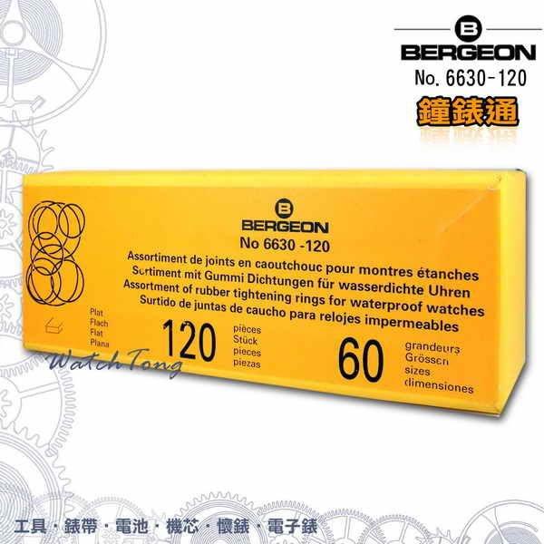 【 鐘錶通 】BERGEON-6630-120 防水圈-方型/單包├鐘錶工具/手錶工具/修錶工具┤