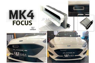 小傑車燈--全新 福特 FOCUS MK4 專用 直上型 進氣空氣導管 白色 進風口 主動式 進氣大嘴巴 加強散熱