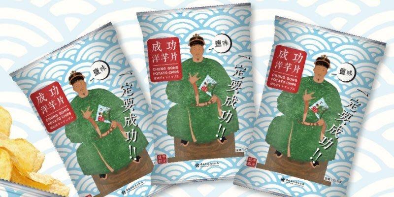 台南限定版成功洋芋片(鹽味)代購