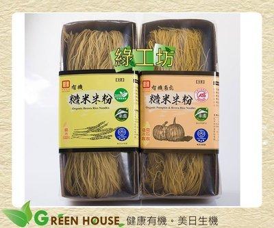 [綠工坊]     有機糙米米粉  有機南瓜糙米米粉  純糙米米粉  純米粉 2種規格   無麩質  源順