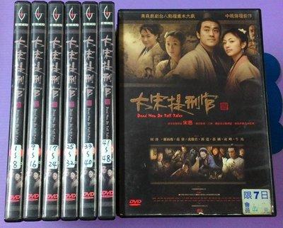【大謙】《大宋提刑官》何冰 羅海瓊 范偉 (13碟.52集) 台灣正版二手DVD