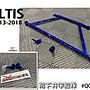 》傑暘國際車身部品《全新 ALTIS 13- 18 年 ...