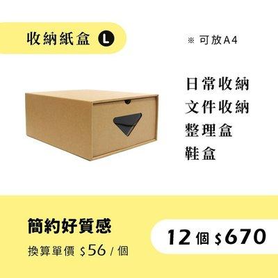 抽屜收納紙盒 Ⓛ 生活收納好紙盒 A4 收納盒,文件紙箱,小物收納,單層櫃,分類箱,鞋盒,整理箱