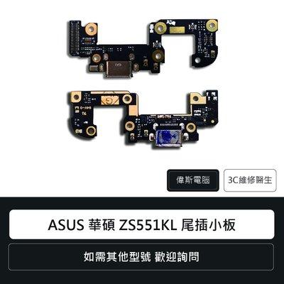 ☆偉斯電腦☆ASUS 華碩 ZenFone 4 Pro ZS551KL 尾插小板 Z01GD 手機零件