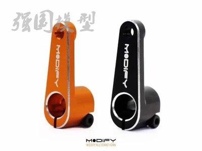 MODIFY 舵機臂FUTABA/SAVOX/POWER HD/HIGHEST 黑色/橙色 25T