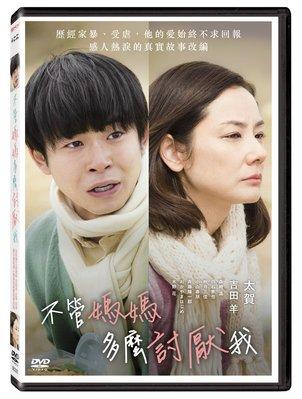 合友唱片《預購》不管媽媽多麼討厭我 DVD (05/24)