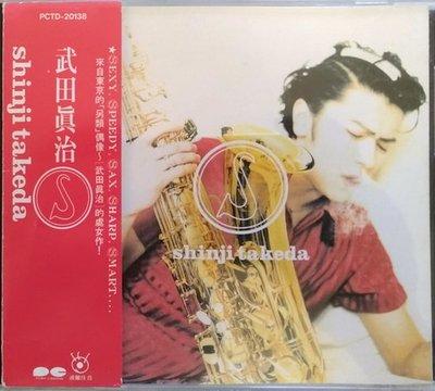 《絕版專賣》武田真治 / S 首張專輯 Acid Jazz (側標完整)