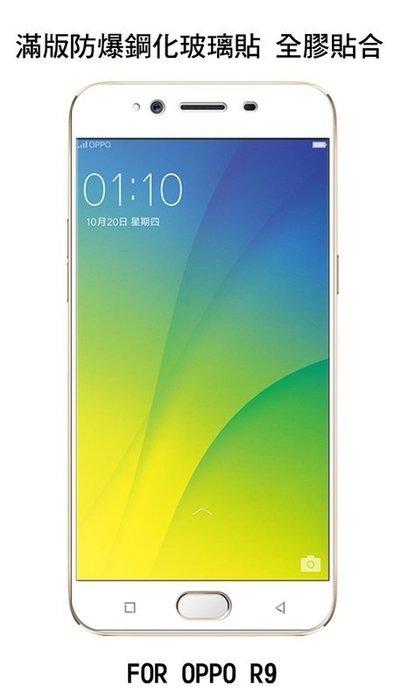 *PHONE寶*OPPO R9 / R9 PLUS CP+ 滿版鋼化玻璃貼 鋼化玻璃貼 全膠無網點 無彩虹紋