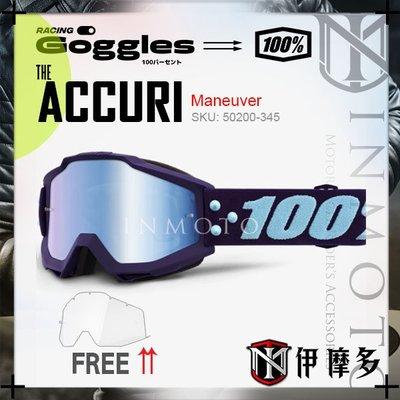 伊摩多※美國 100% ACCURI Maneuver鉚釘 紫框電藍片 護目鏡 越野 林道 滑胎 防風50210-345