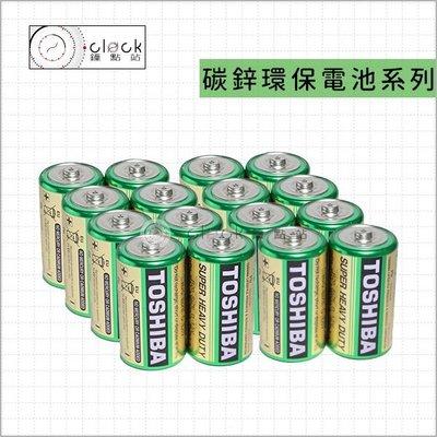 【鐘點站】TOSHIBA 東芝-1號電池20入 / 碳鋅電池 / 乾電池 / 環保電池