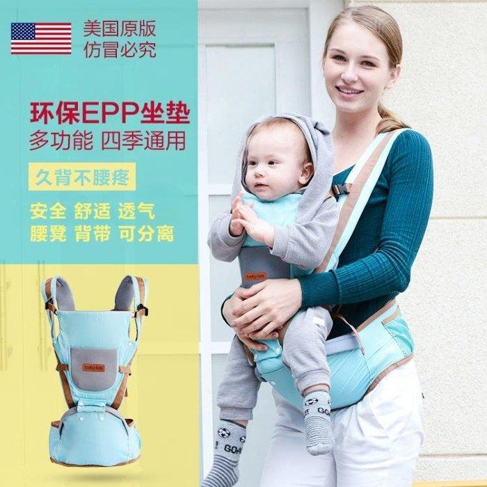 揹帶 美國四季通用多功能嬰兒腰凳背帶輕便抱帶寶寶橫抱前抱後背式背袋
