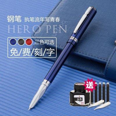 英雄學生用專用墨囊鋼筆 辦公用正姿練字定制筆墨囊練字書寫鋼筆英雄筆