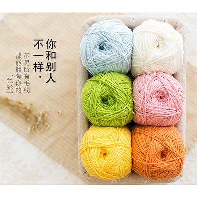 hello小店-5股精梳棉粗棉毛線團寶寶圍巾鉤針手工嬰兒毯編玩偶材料包#毛線#織圍巾#生日禮物#