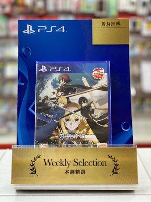 PS4 刀劍神域 彼岸遊境中文版內含DLC 快閃價1690【次世代game館】