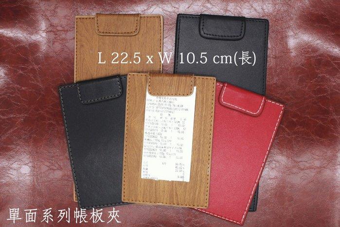 【無敵餐具】皮製單面系列帳單夾(L22.5xW10.5cm(長)2款可選~ 量多歡迎詢價【E0090】