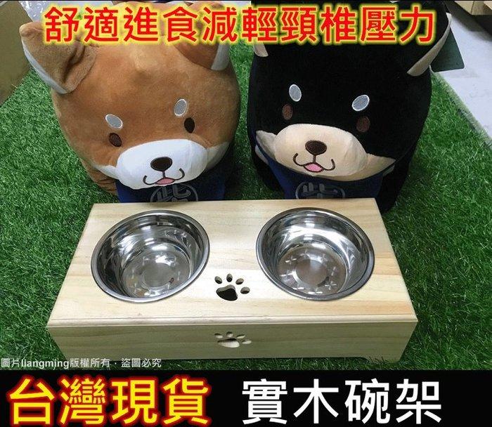 【現貨】實木寵物碗架 寵物餐架 不繡鋼碗 原木餐桌 狗碗 貓碗 餵食容器 貓碗架 護頸碗架 不鏽鋼雙碗 寵物餐具