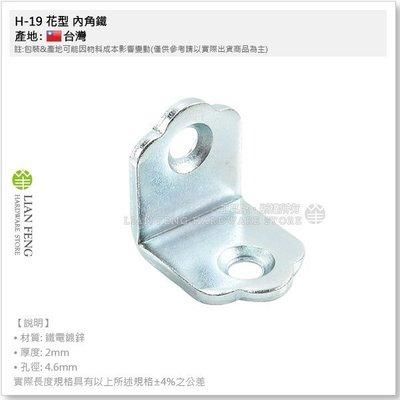 【工具屋】*含稅* H-19 花型 鍍鋅 內角鐵 L型固定鐵片 補強 固定片 木工木作 修補支撐 台灣製