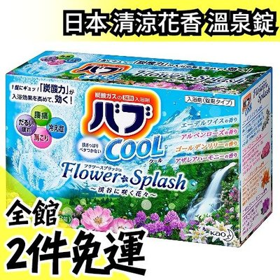 日本花王KAO【清涼花香入浴錠 4種香味 12入組】花香系列 碳酸湯 溫泉【水貨碼頭】