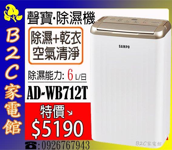 《B2C家電館》【特價↘↘$5190~清淨+除濕+乾衣】【聲寶~6L 空氣清淨除濕機】AD-WB712T