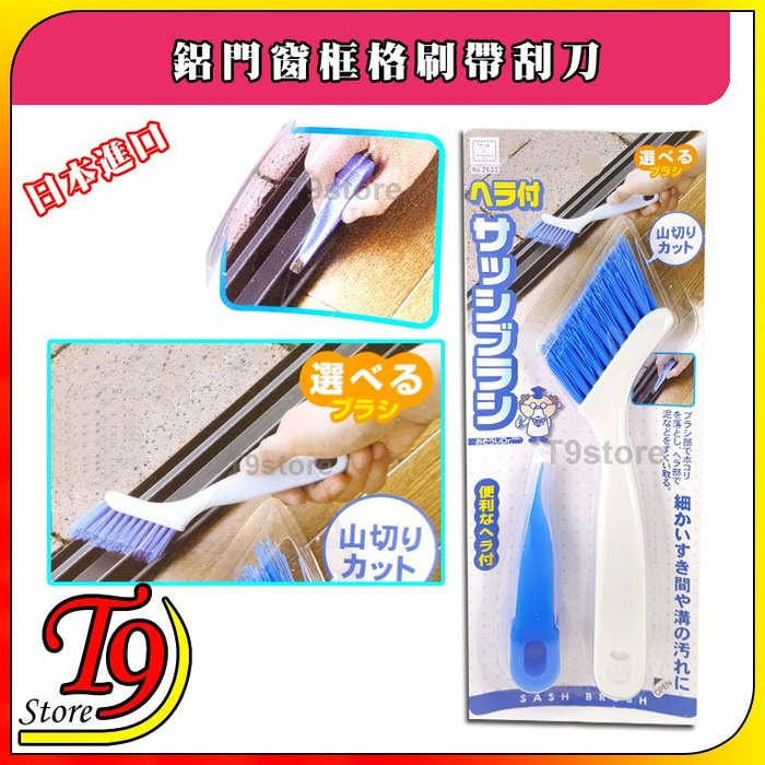 【T9store】日本進口 鋁門窗框格刷帶刮刀