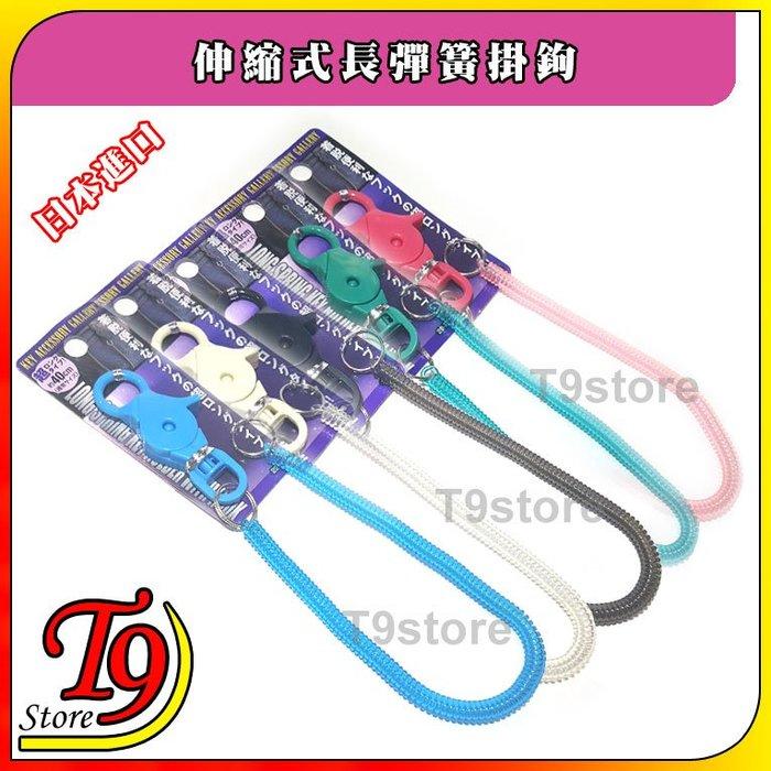 【T9store】日本進口 伸縮式長彈簧掛鉤