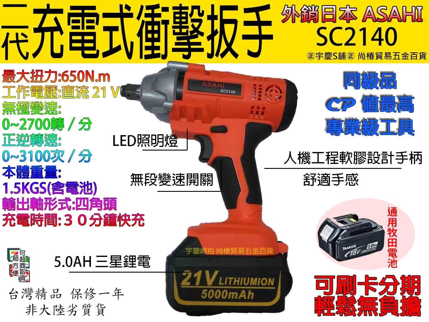 刷卡分期|扭力650n.m ASAHI二代 21V4.0AH SC2140電動起子機/充電電動板手 icd1431單電池