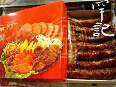 台南歸仁黃昏市場【罕記】高梁酒黑香腸大腸禮盒 中秋 伴手禮 年菜 烤肉送禮