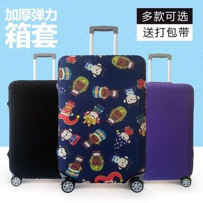 送打包帶[26-29寸]多多牛津布行李箱保護套旅行箱套彈力拉杆箱罩加厚耐磨防水328元 新北市