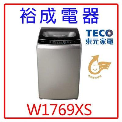 【裕成電器‧鳳山實體店】東元變頻17KG洗衣機W1769XS另售NA-V130EBS-S NA-V130GT-L 國際