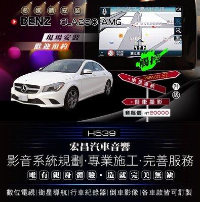 【宏昌汽車音響】BENZ CLA 250 安裝 PAPAGO S1 觸控、衛星導航、倒車顯影  **專業施工 H539