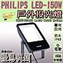 §LED333§(33HPHBVP15230)LED-30W戶外投射燈 防水IP65 黃/白光 出線30公分 全電壓