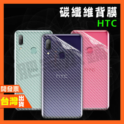 HTC U19E U12+ U11+ U11 DESIRE 19+ 19S 碳纖維 背膜 包膜 新北市