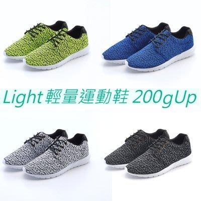 柒零年代【N9495J】閃電飛織超輕量休閒鞋/運動鞋(RS933)
