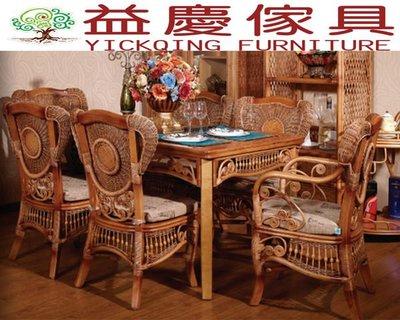 【大熊傢俱】藤面方餐台  餐桌 書桌  餐椅 書椅 藤餐桌 現貨 數千坪實體店面
