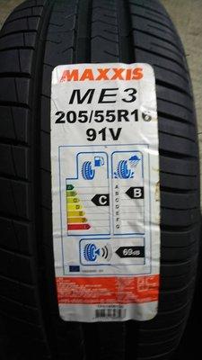《億鑫輪胎 板橋店》瑪吉斯  MAXXIS ME3 205/55/16  優惠 2400 中  現貨供應