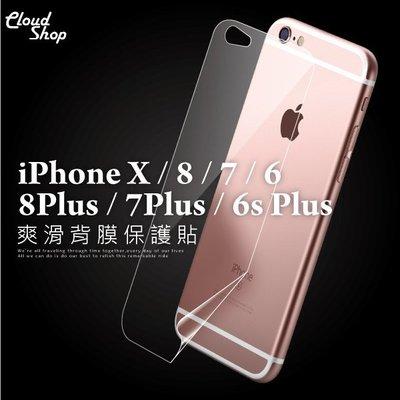 背膜 iPhone X 8 7 6 8Plus 7Plus 6s Plus 似包膜 爽滑 背貼 保護貼 手機 膜 背面