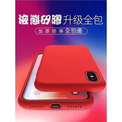 全包邊液態矽膠 手機殼 IPhone7 Iphonex Iphonexs MAX Plus手機套I7硬殼I8保護套保護殼