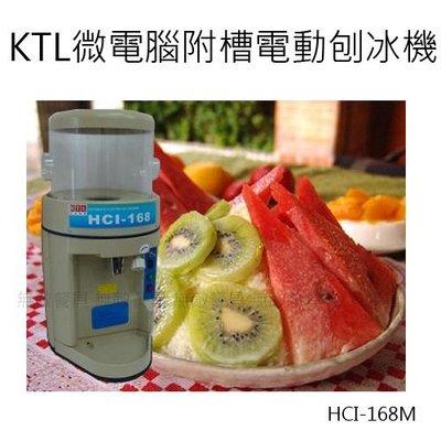 ~無敵餐具~KTL微電腦附槽電動刨冰機 HCI~168M  餐廳 飯鍋 電子鍋 瓦斯飯鍋~