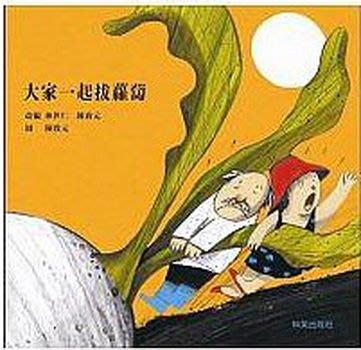 *小貝比的家* 汪培珽推薦書單— 中文繪本2~3歲[24本]