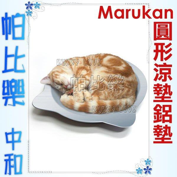 帕比樂-不可超取,MARUKAN  CT-418貓臉鋁製涼墊貓鍋(直徑45cm)【貓鍋,貓鋁鍋】貓咪圓形涼墊鋁墊,涼夏