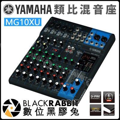 數位黑膠兔【YAMAHA MG10XU 混音機 Mixing Console】擴大機 SPX 多功能 混音器 錄音室