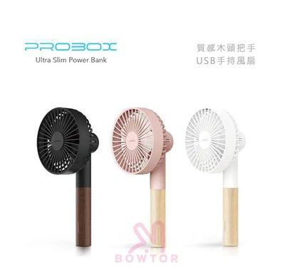 光華商場。包你個頭【Probox】質感櫸木手持風扇 手持/桌立 三段風力調節 USB充電