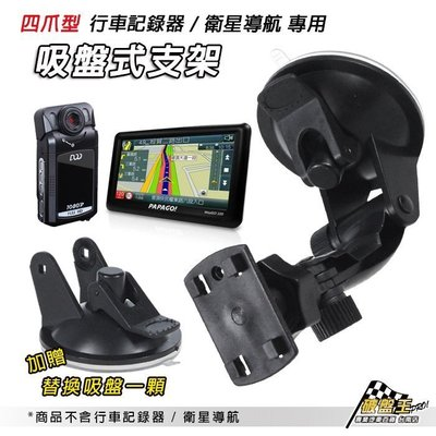 破盤王/台南~四爪型 行車記錄器 吸盤式支架組合~衛星導航 PAPAGO/CARCAN/TRYWIN 可用~DD04B
