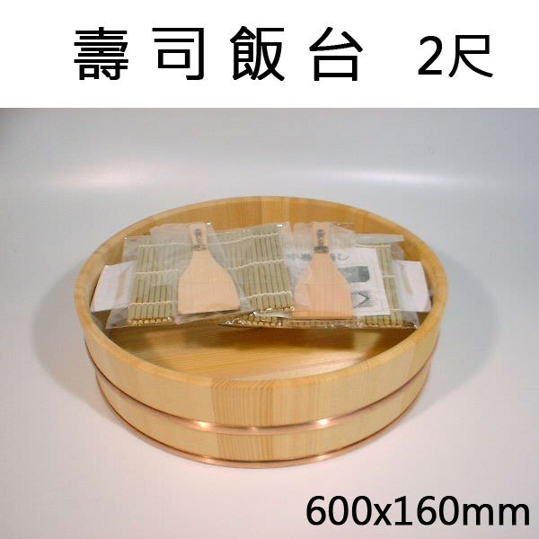 【無敵餐具】檜木壽司飯桶(銅片)2尺 600x160mm 壽司飯桶/木飯桶 量多另享優惠歡迎來店看貨【V0020】